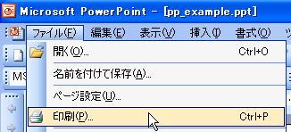 PowerPoint図をきれいにTeXからPDFへ入れ込む方法
